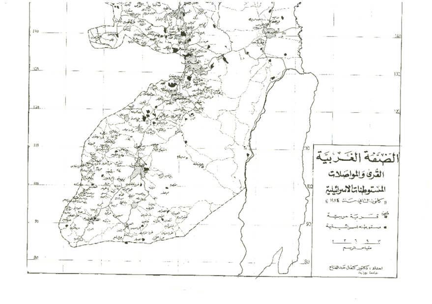 Palestinian cities and villages 1.pdf